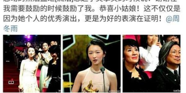 周冬雨最欣赏的三位女演员,周迅排第一,没有师姐章子怡