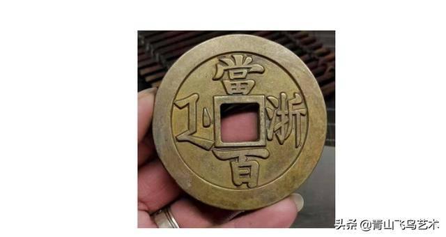 咸丰元宝当百珍稀品图(咸丰元宝当百对照图)插图(4)