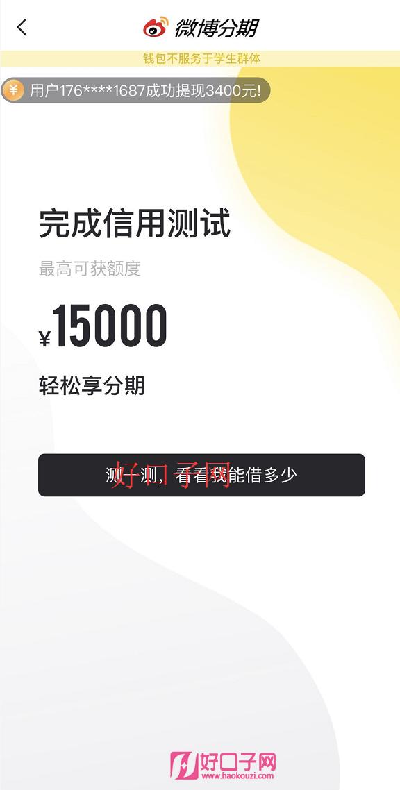 微博分期有额度怎么审核不通过?待放款多久到账?插图(1)