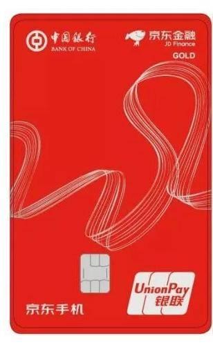 小白卡额度一般多少?京东小白卡和信用卡额度共享吗插图(6)