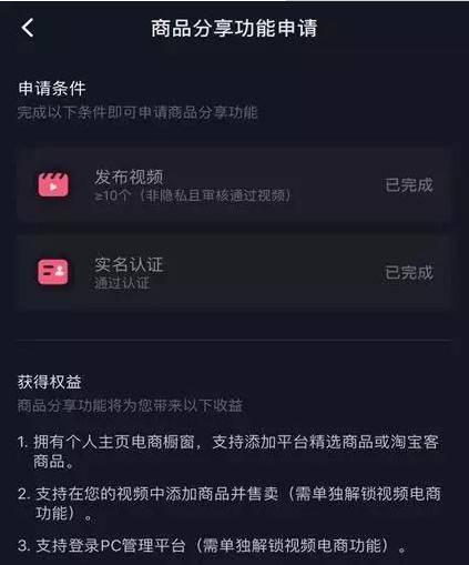 抖音商品橱窗怎么申请(抖音商品橱窗申请条件)