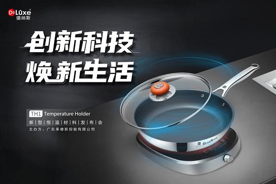 莱德斯控股TH1新型恒温材料云发布会,重新定义黑科技厨具
