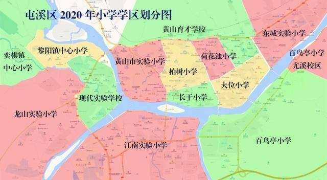 """020黄山屯溪区属小学招生计划及学区范围"""""""