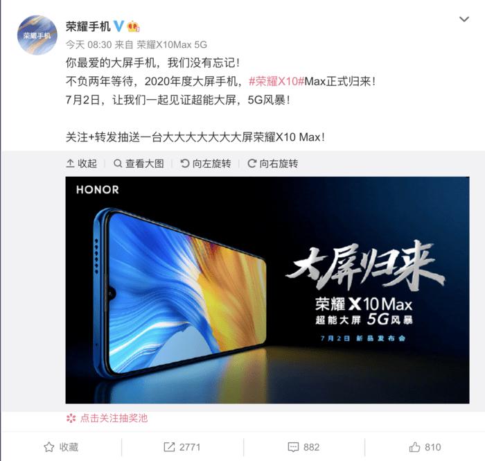大屏5G手机荣耀X10 Max官宣,7月2日见证超能大屏的照片 - 10