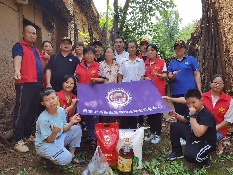 西安市阳光应急救援中心志愿者走进蓝田贫困家庭
