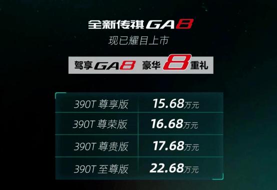 售价超15万的旗舰轿车全新传祺GA8底气何来?
