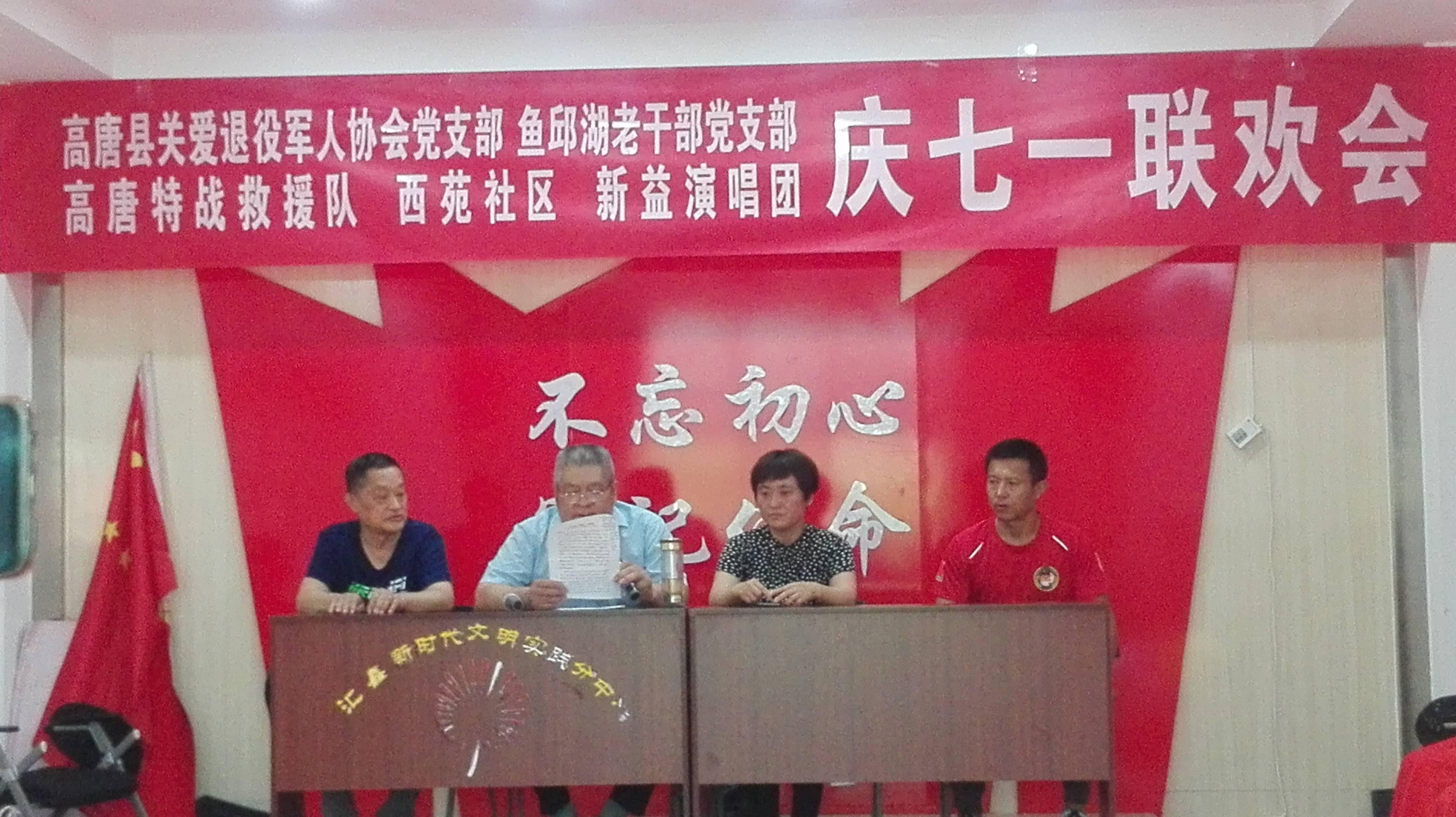 山东高唐:庆祝建党99周年活动丰富多彩