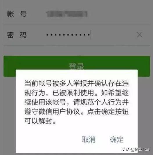 微信怎么解除限制(如何解除微信限制正常登录)