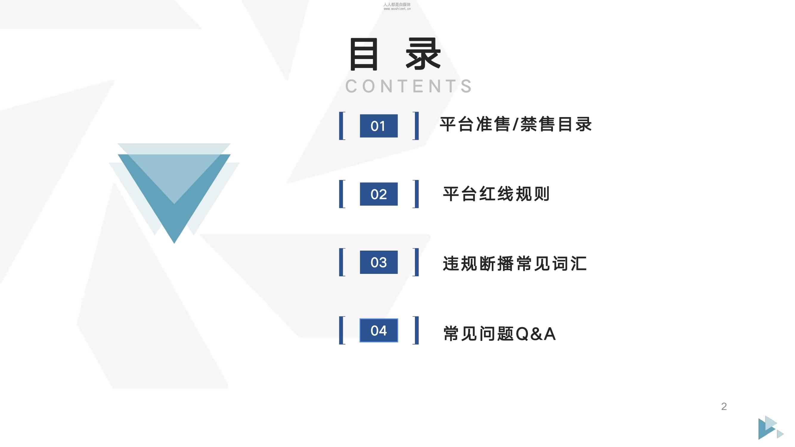 玉石商家抖音运营手册:禁售产品、断播禁用词汇 短视频 第1张