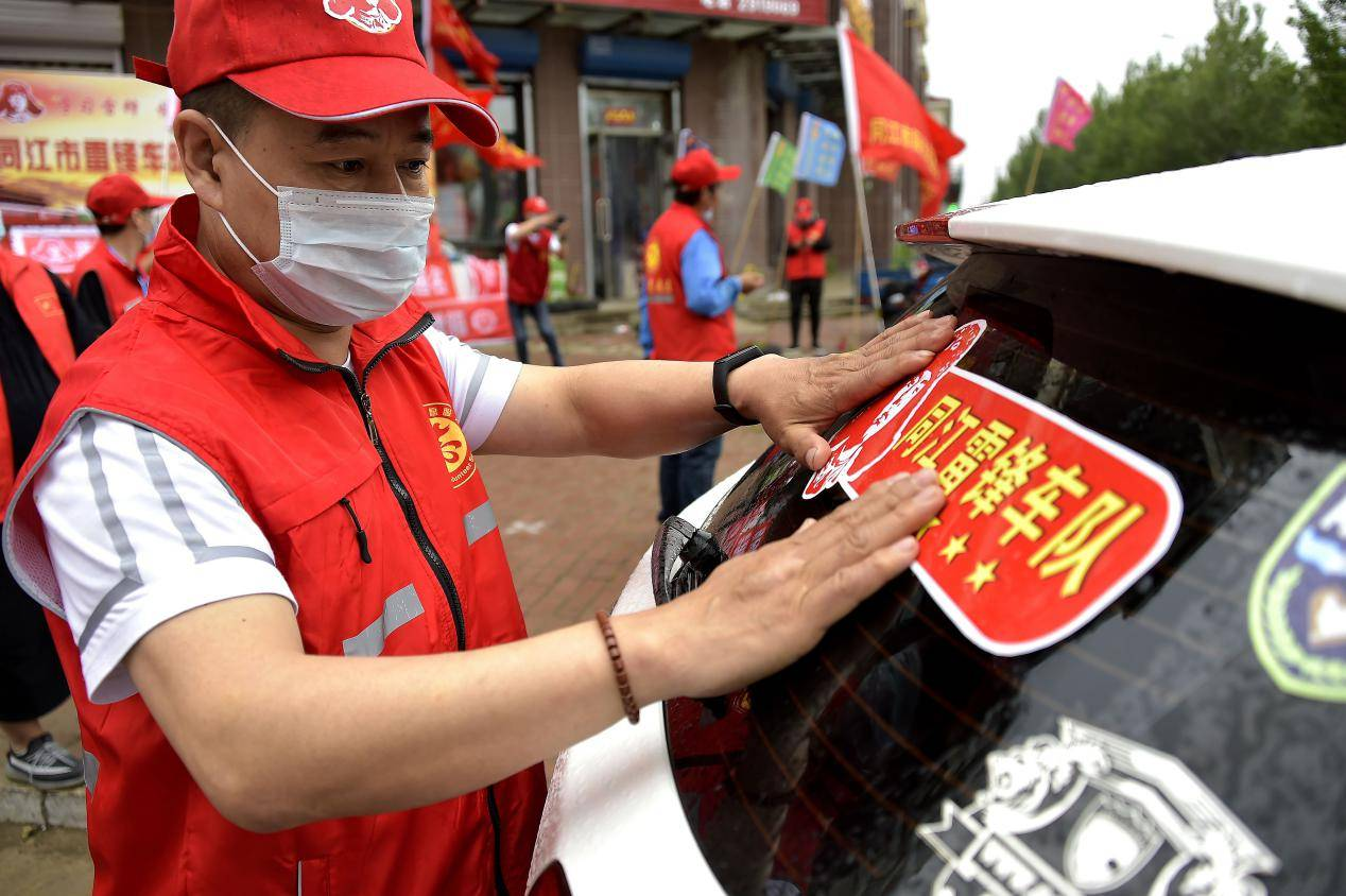 中华志愿者协会同江服务总队携手雷锋车队情暖七月●中华助考