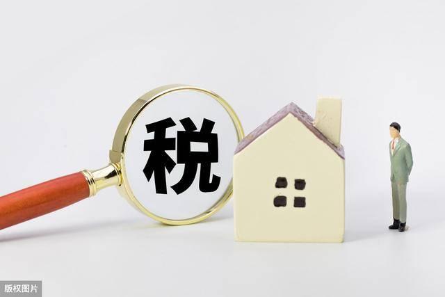 房产税最新消息 两会房产税征收标准