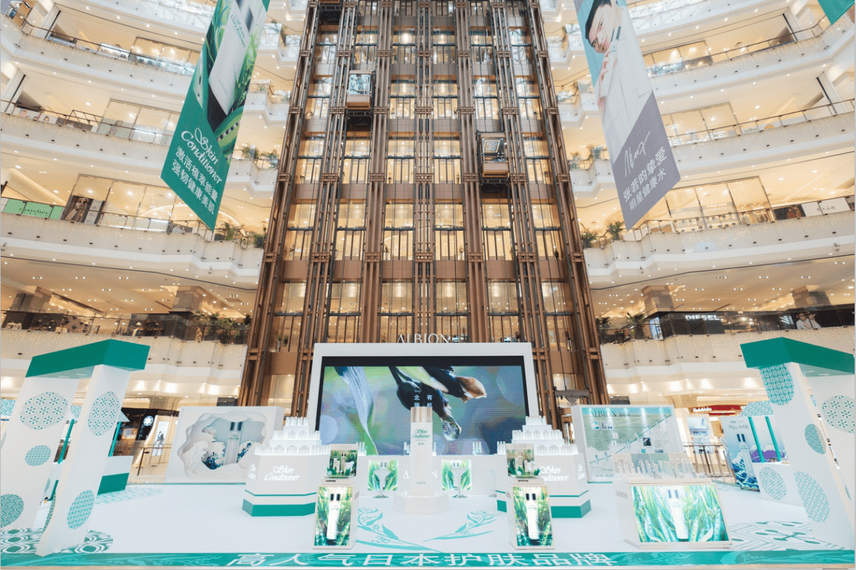 ALBION澳尔滨携手天猫超级品牌日 实现声量销量双重爆发