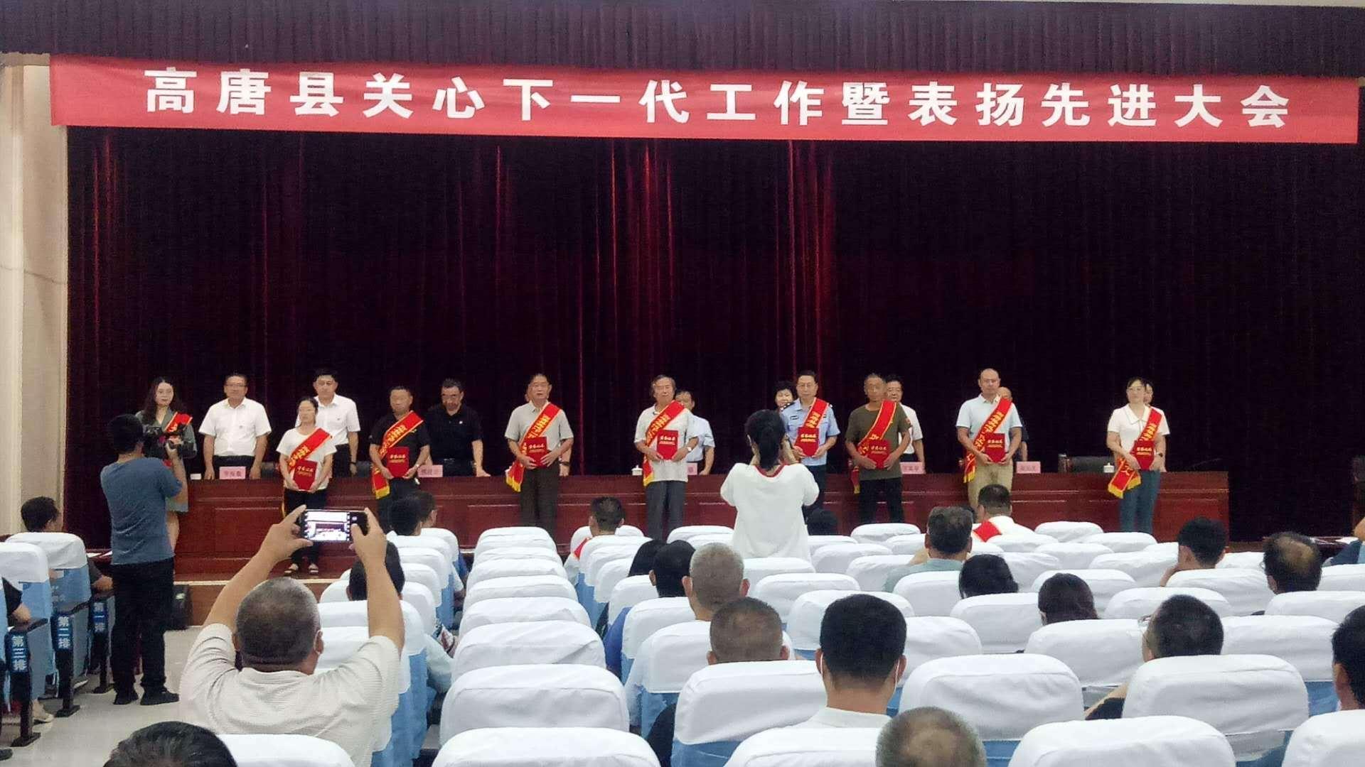 中国公益在线高唐工作站获得表彰