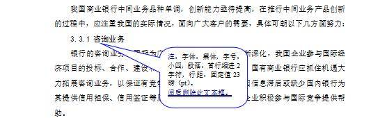 论文参考文献字体大小要求(大学普通论文格式模板)