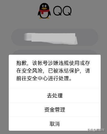 qq封号怎么解除(qq封七天有办法解封么)