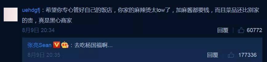 杨国福麻辣烫请张亮代言?网友:广告语都想好了! 创业 第8张