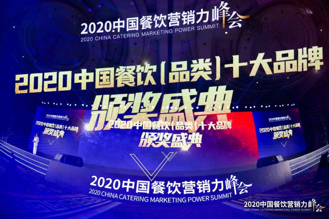 鱼你在一起酸菜鱼再获2020中国酸菜鱼十大品牌