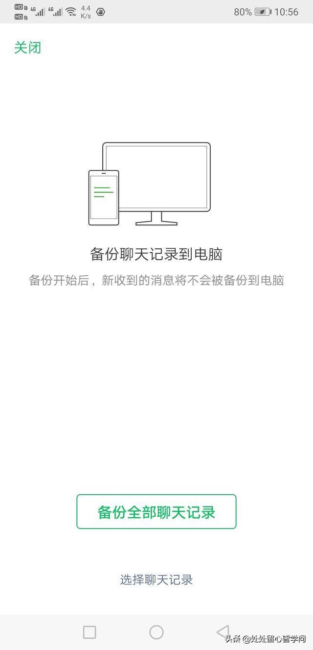 如何保存微信聊天记录(微信收藏某个人聊天记录)