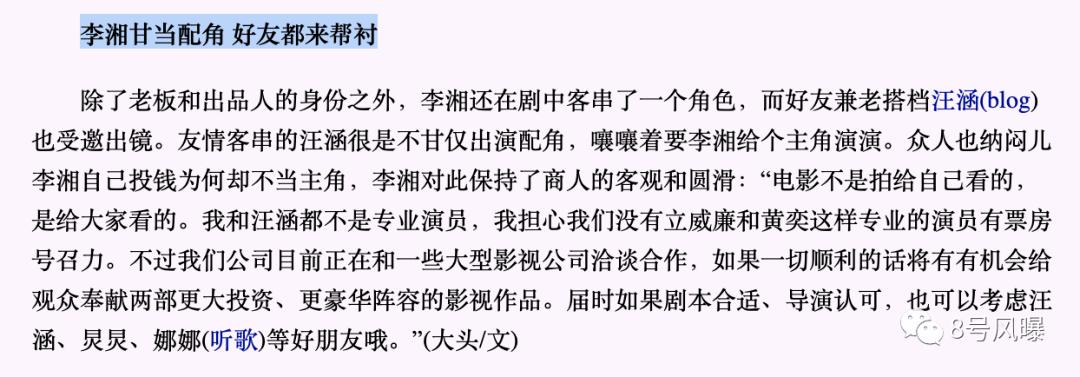 这次 女强人李湘还会帮屡屡出轨的老公擦屁股善后吗
