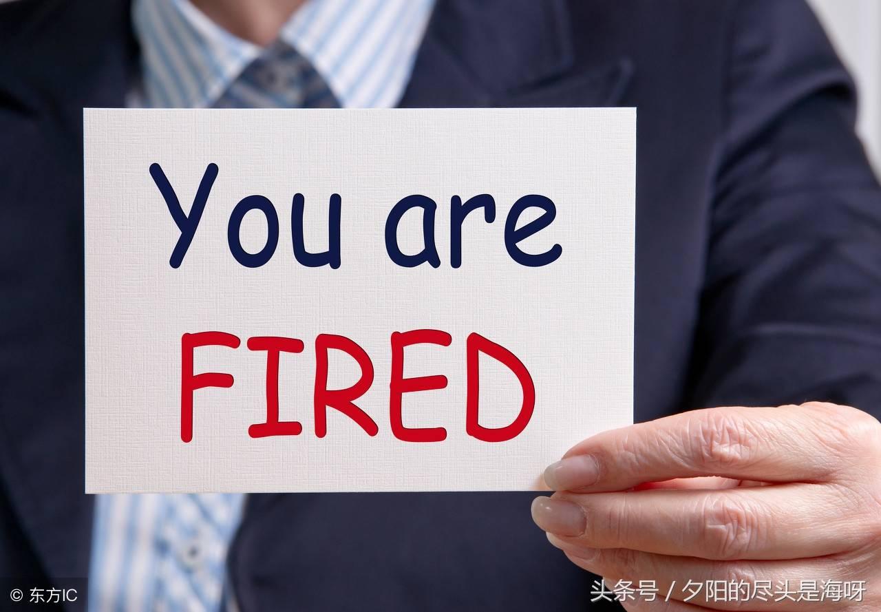 引咎辞职是什么意思(引咎辞职和开除的区别)
