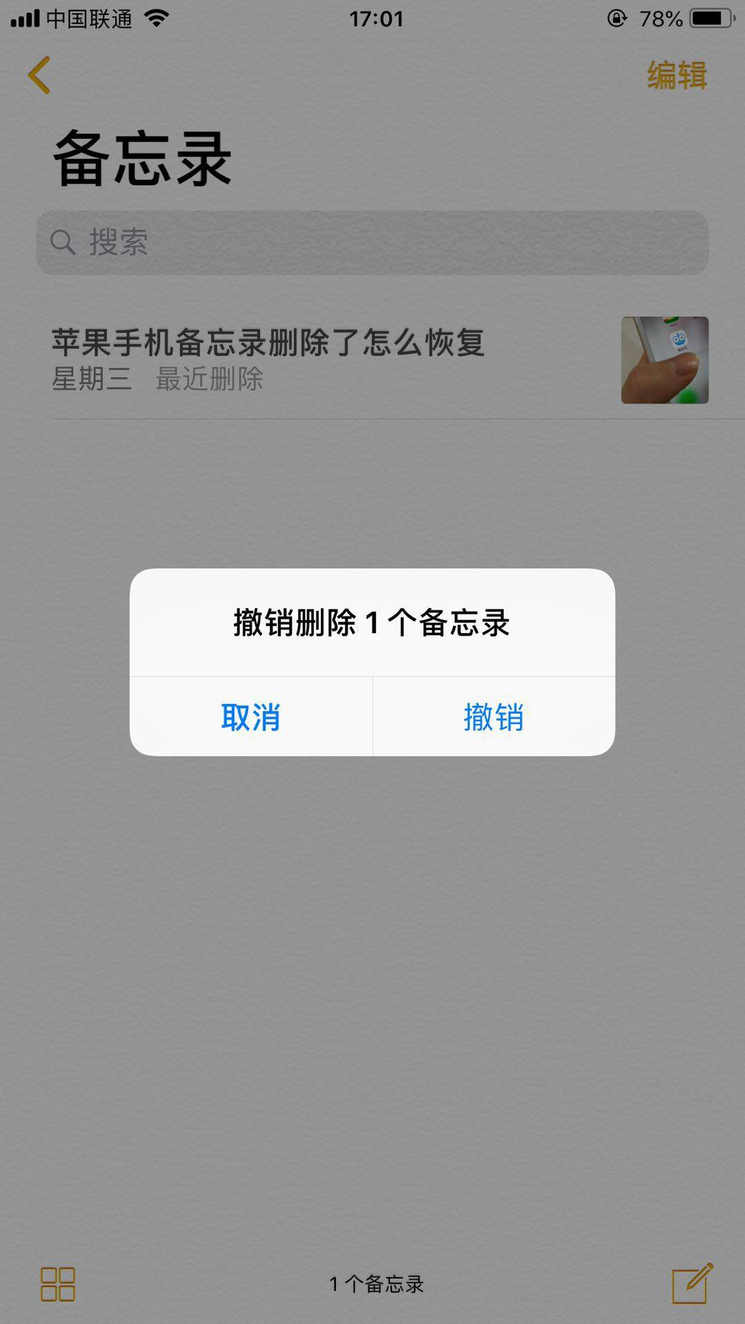 误删了iphone备忘录(iphone备忘录内容恢复)