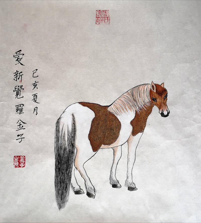 书画名家爱新觉罗•金子老师笔下的马