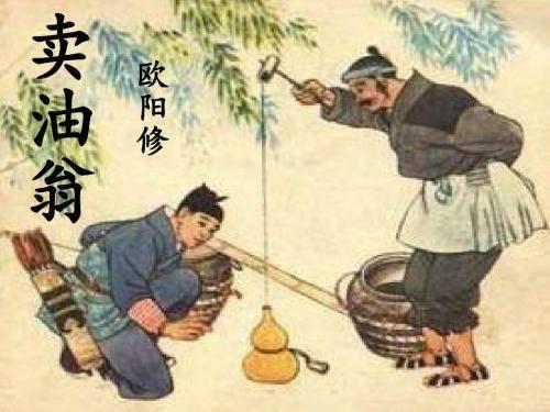 卖油翁原文及翻译(卖油翁一句原文一翻译)