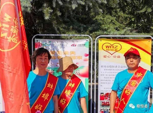 黄手环行动蚌埠市合作团队走进蚌埠市2020年慈善宣传周启动仪式