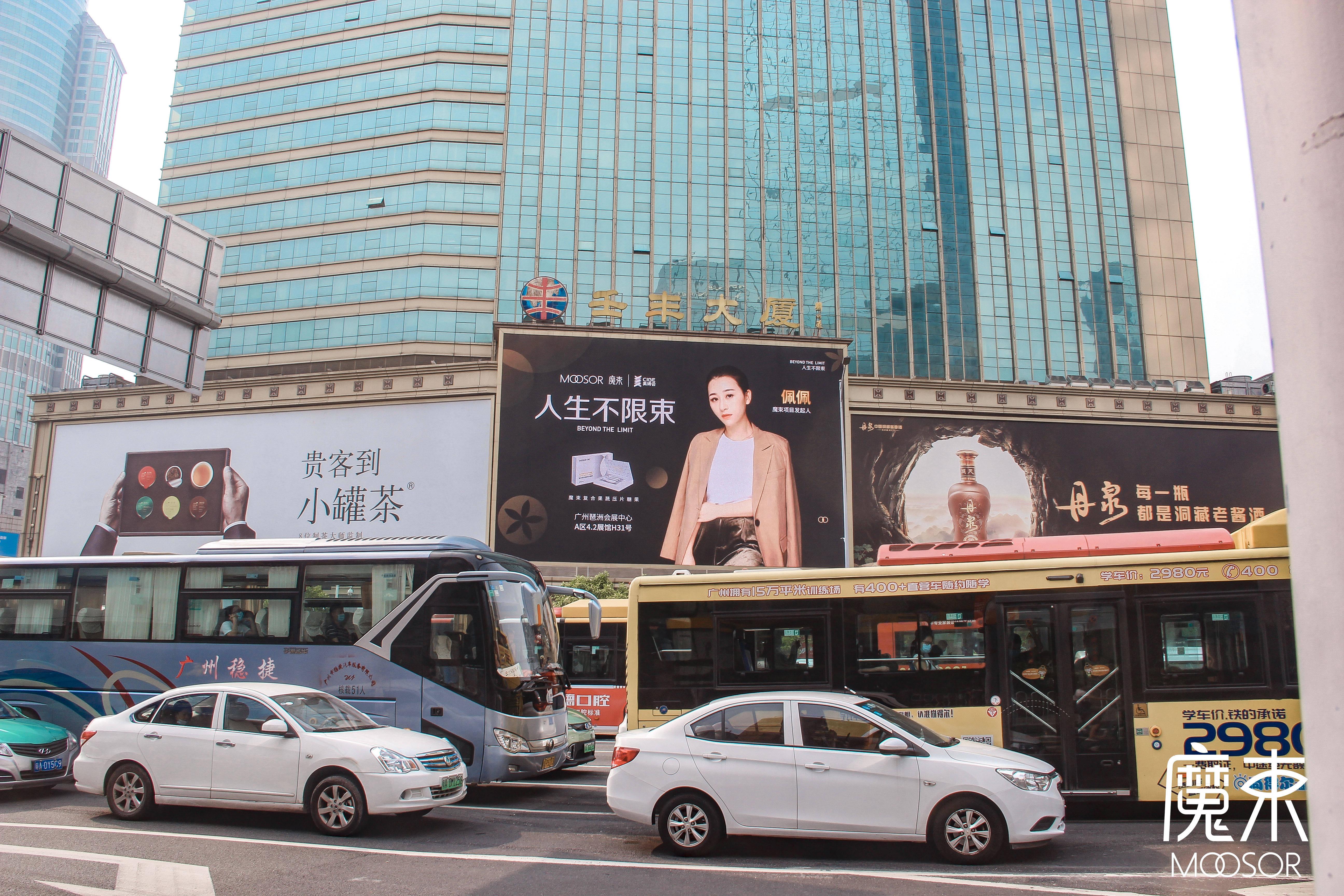 """魔束携""""吃不胖""""黑科技应邀出席第55届中国(广州)国际美博会"""
