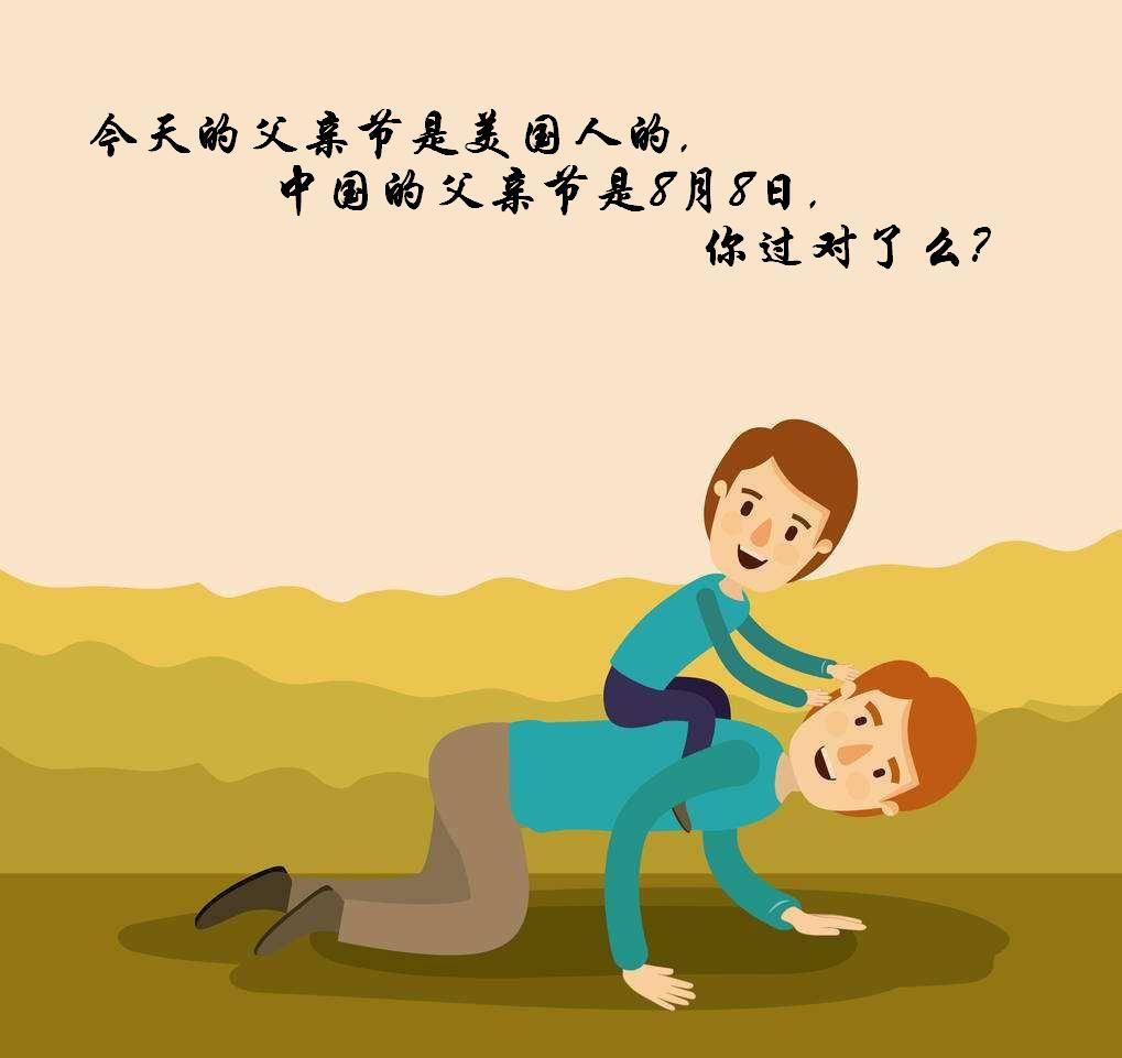 父亲节是几月几日(中国父亲节是8月8日)