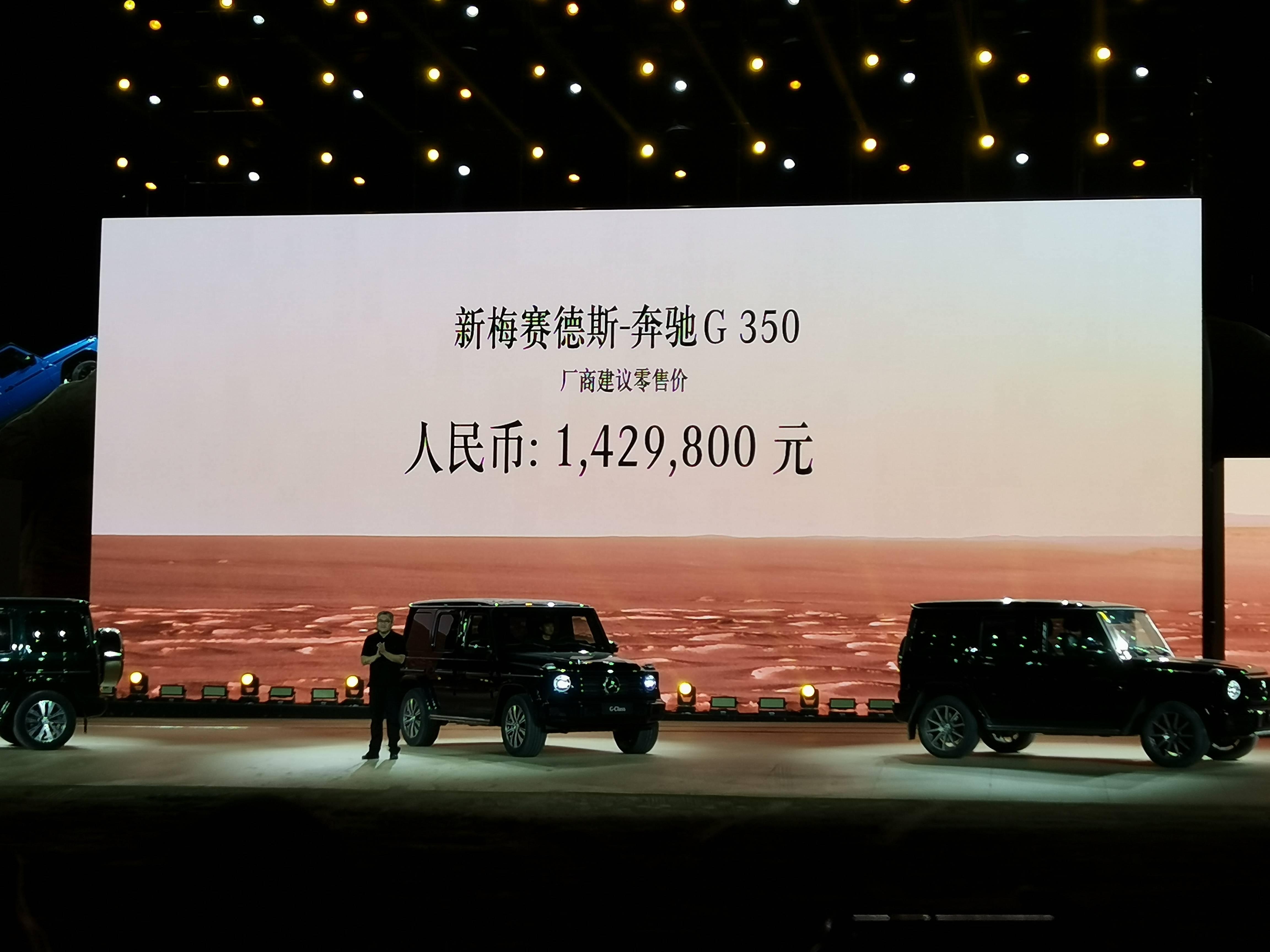 花142.98万买2.0T奔驰G,真是人傻钱多?