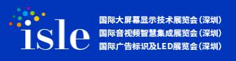 深圳ISLE展会落幕,强氧全民专业直播应用方案备受关注