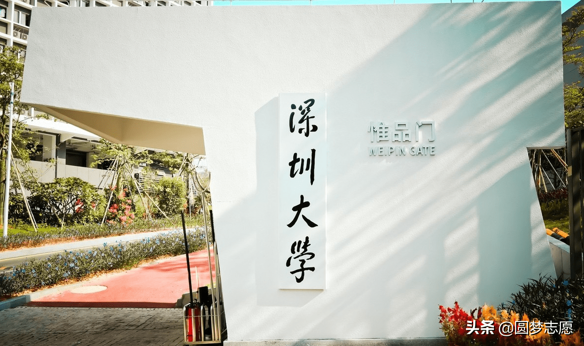 深圳大学是几本(深圳大学都是富二代)