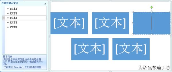 word快速生成流程图(word流程图怎么制作)