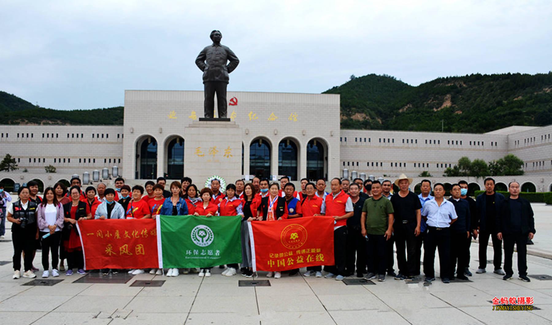 缅怀伟大领袖毛主席逝世44周年红色革命圣地延安行