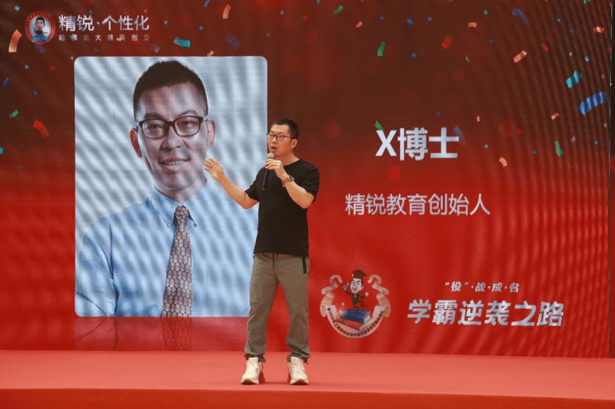 精锐教育的创始人、董事长张熙