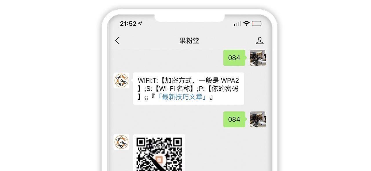 怎么扫码连接wifi(如何通过扫描二维码连接wifi)