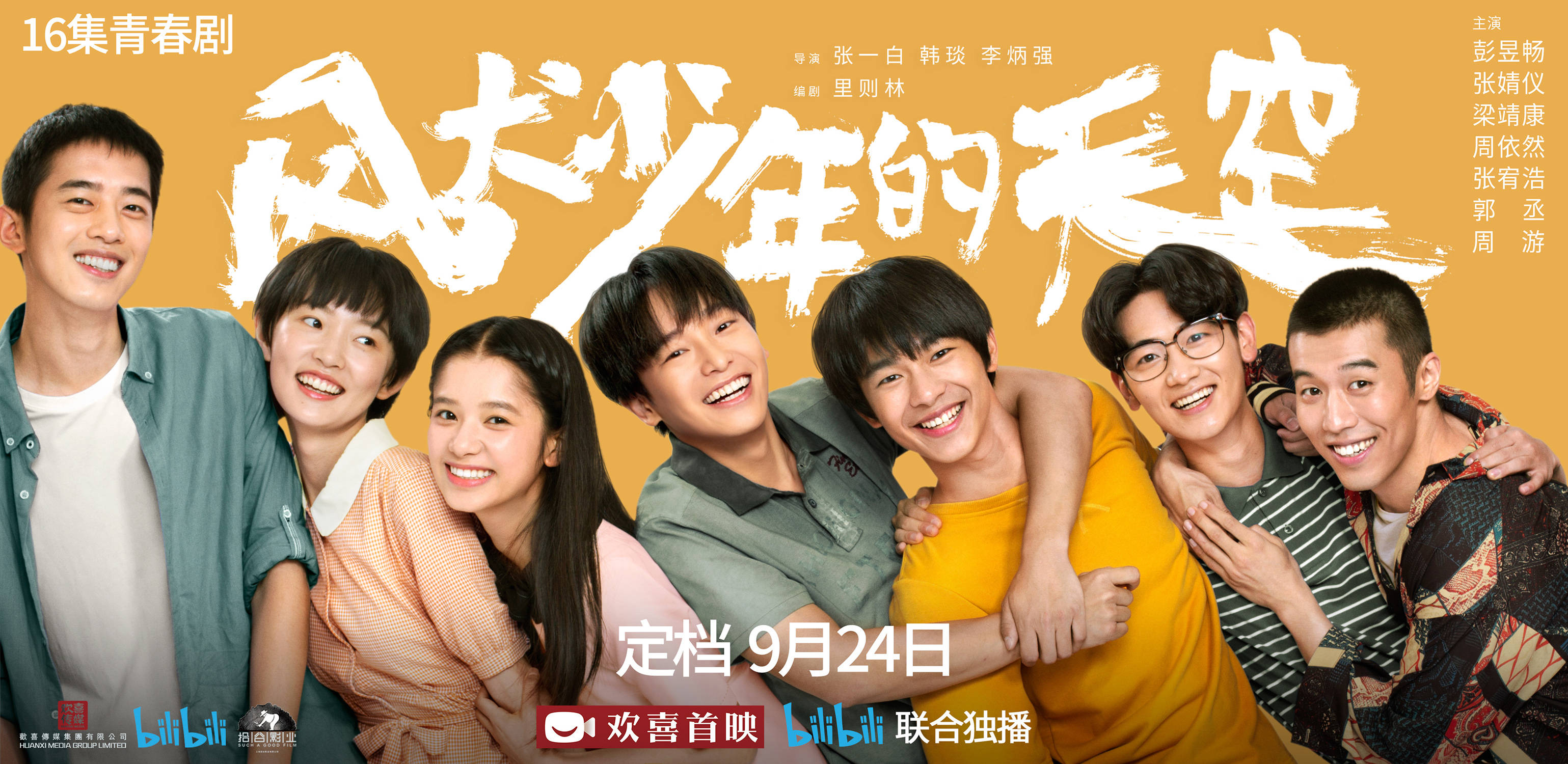 """彭昱畅《风犬少年的天空》定档9.24 滚烫青春""""爷青回"""""""