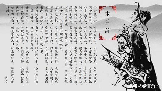 木兰从军的故事是真的吗?木兰从军真有此事吗