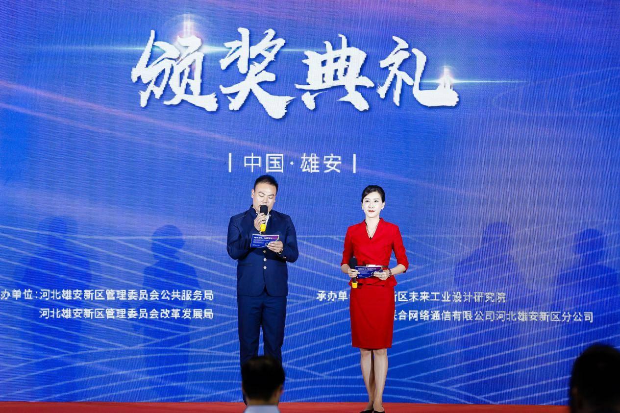 雄安三宝荣登雄安新区文创和旅游商业价值奖