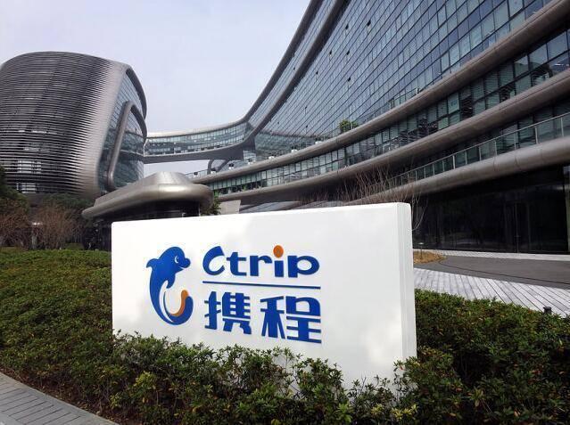 上市申请是否已在香港提交?携程:无可奉告