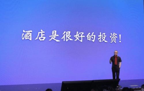 """世界大会广州站开启,华住按下华南市场扩张的""""快进键"""""""