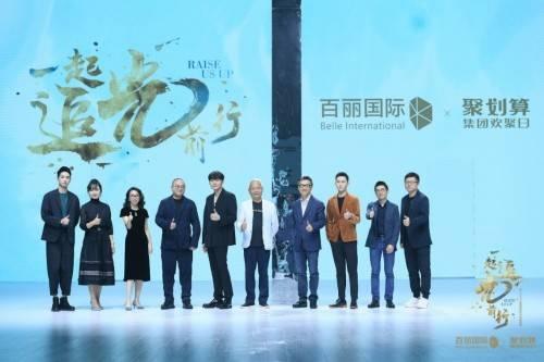 李荣浩、李宇春、谭松韵等众星云集,只为这场跨越时空的创意大秀!