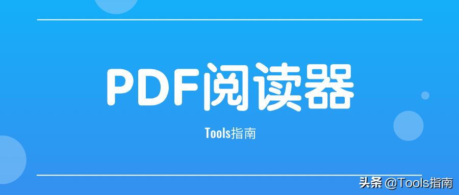 电脑pdf阅读器哪个好用(win10自带pdf阅读器是哪个)