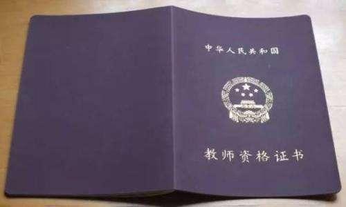 中国十大含金量证书(大学必考8大证书)