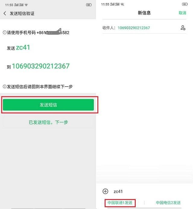 微信注册账号免费申请(免费送可以登的微信号)