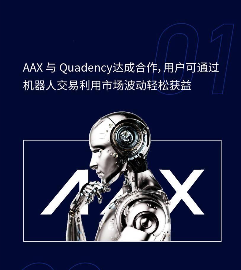 AAX交易所2020年9月经营月报-更好一点 不懈追求