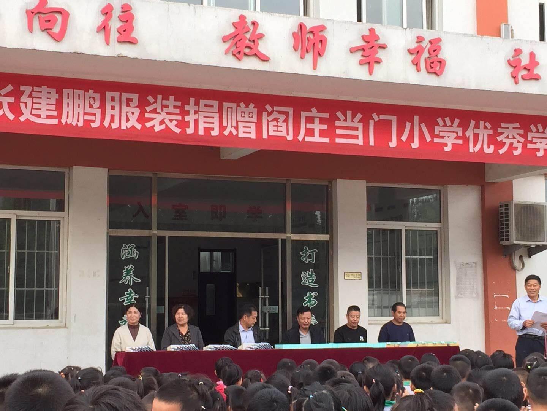 山东莒县阎庄街道当门小学接受爱心人士捐赠仪式