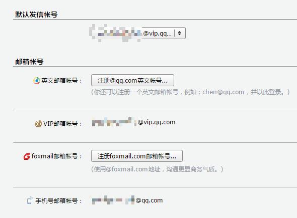 qq邮箱格式怎么写 qq邮箱格式写法分享 网站技术 第3张