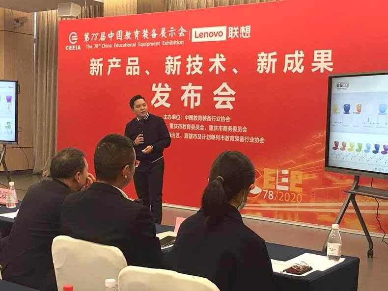 建晟教育ESCO在第78届中国教育装备展CEEIA新品发布会